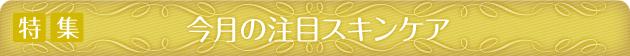 【特集】今月の注目スキンケア
